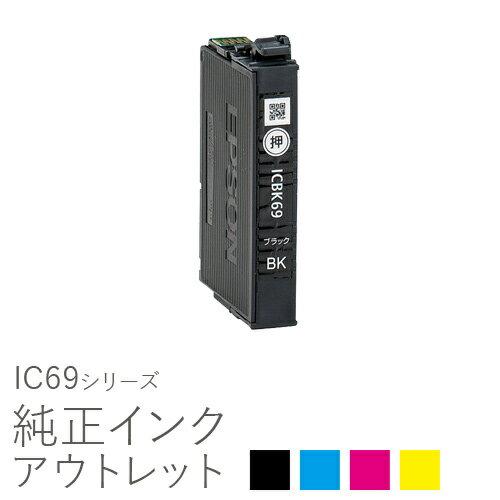 EPSON エプソン純正インク 箱なしアウトレット ICBK69 / ICC69 / ICM69 / ICY69 【訳あり】【ラッキーシール対応】
