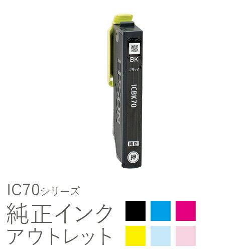 EPSON エプソン純正インク 箱なしアウトレット IC70シリーズ ICBK70 / ICC70 / ICM70 / ICY70 / ICLC70 / ICLM70 / IC6CL70【訳あり】