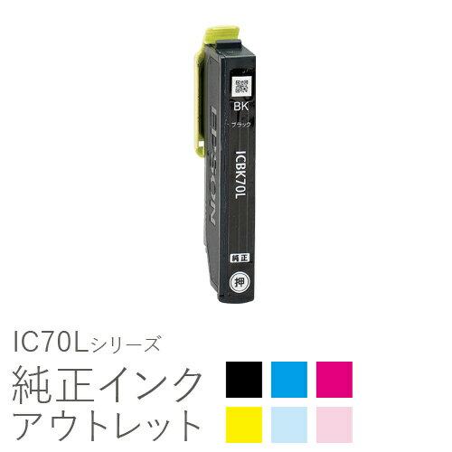 EPSON エプソン純正インク 箱なしアウトレット IC70L(増量)シリーズ ICBK70L / ICC70L / ICM70L / ICY70L / ICLC70L / ICLM70L / IC6CL70L【訳あり】