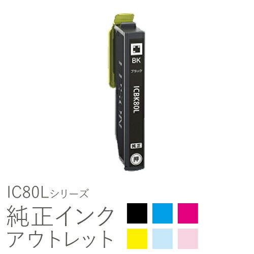 EPSON エプソン純正インク 箱なしアウトレット ICBK80L / ICC80L / ICM80L / ICY80L / ICLC80L / ICLM80L【訳あり】【ラッキーシール対応】