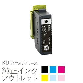 純正インク 箱なしアウトレット エプソン KUI(クマノミ)シリーズ【訳あり】