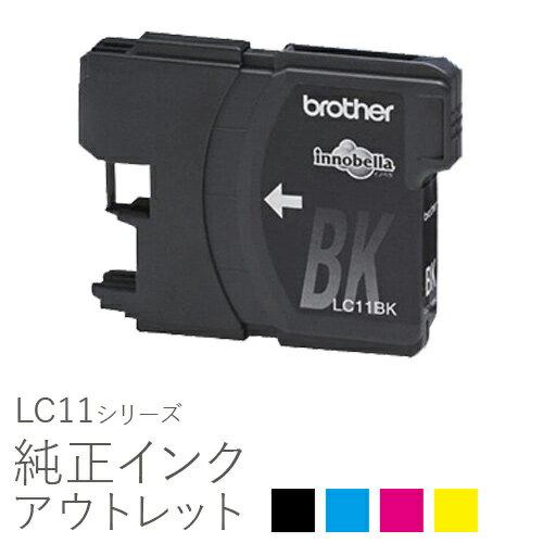 brother ブラザー純正インク 箱なしアウトレット LC11BK / LC11C / LC11M / LC11Y【訳あり】【ラッキーシール対応】