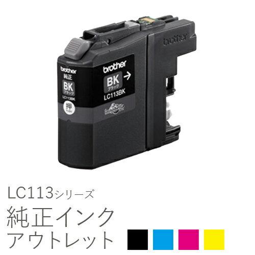 brother ブラザー純正インク 箱なしアウトレット LC113BK / LC113C /LC113M / LC113Y【訳あり】【あす楽対応】