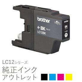 純正インク 箱なしアウトレット ブラザー LC12シリーズ【訳あり】