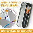 BONDIC (ボンディック) 液体プラスチック 接着剤 溶接機 スターターキット LED(UV)紫外線ライト 【D520】