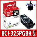 【ポイント10倍】キヤノン Canon BCI-325PGBK ブラック対応 ジット リサイクルインク カートリッジ【あす楽対応】