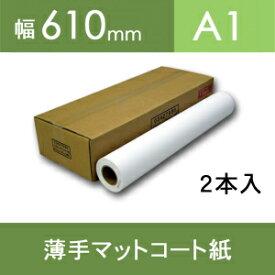 薄手マットコート紙・幅610mm(A1)×45M 【2本入】【ゆうパケット対応不可】【送料無料】