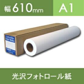 速乾性光沢フォトロール紙R(印画紙ベース)・幅610mm(A1)×30m【ゆうパケット対応不可】【送料無料】