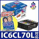 インク エプソン EPSON IC6CL70L(増量) 6色セット対応 ジット リサイクルインク カートリッジ【送料無料】【D0405】【今だけメイプル超合金のマグネット付】