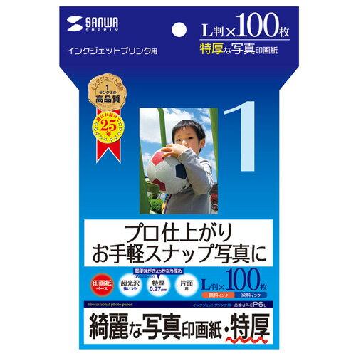 インクジェット写真印画紙(特厚・L判・100シート)サンワサプライ【3SA-JP-EP6L】【ラッキーシール対応】[SAN]