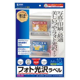 インクジェットフォト光沢ラベル サンワサプライ【LB-EJK01】[SAN]