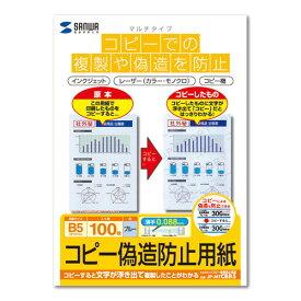 マルチタイプコピー偽造防止用紙(B5 100枚入り)SANWA SUPPLY(サンワサプライ)【JP-MTCBB5】【ラッキーシール対応】[SAN]
