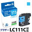 インク ブラザー brother LC111C シアン対応 ジット リサイクルインク カートリッジ【ラッキーシール対応】