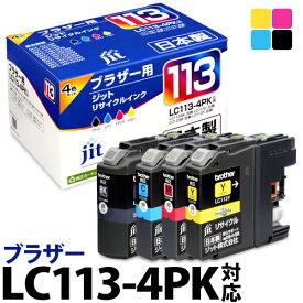 インク ブラザー brother LC113-4PK 4色セット対応 ジット リサイクルインク カートリッジ JIT-B1134P 【DEAL1217】