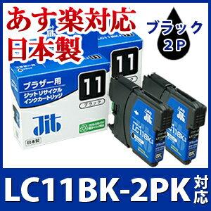 (2個セット)ブラザー brother LC11BK-2PK ブラック対応 ジット リサイクルインク カートリッジ【ラッキーシール対応】