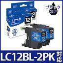 (2個セット)ブラザー brother LC12BK-2PK ブラック対応 ジット リサイクルインク カートリッジ【ラッキーシール対応】
