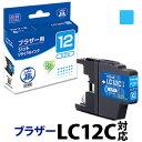 インク ブラザー brother LC12C シアン対応 ジット リサイクルインク カートリッジ【ラッキーシール対応】