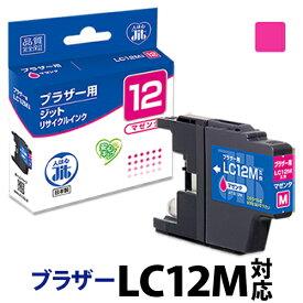 インク ブラザー brother LC12M マゼンタ対応 ジット リサイクルインク カートリッジ【CP0807】
