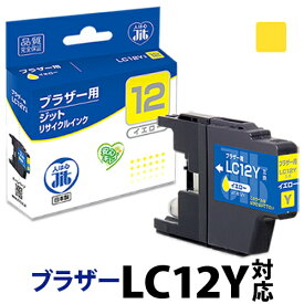 インク ブラザー brother LC12Y イエロー対応 ジット リサイクルインク カートリッジ【CP0807】