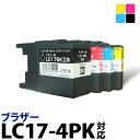 インク ブラザー brother LC17-4PK 4色セット対応 ジット リサイクルインク カートリッジ【送料無料】【ラッキーシール対応】【ゆうパケット対応不可】