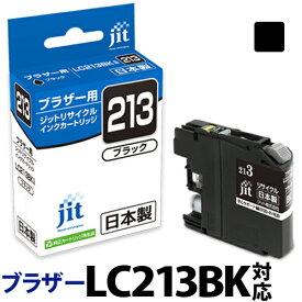 インク ブラザー brother LC213BK ブラック対応 ジット リサイクルインク カートリッジ【D610】【B213】