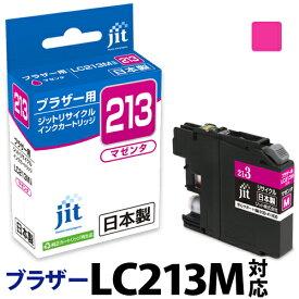 インク ブラザー brother LC213M マゼンタ対応 ジット リサイクルインク カートリッジ【D610】【B213】
