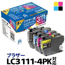 インク ブラザー brother LC3111-4PK 4色セット対応 ジット リサイクルインク カートリッジ