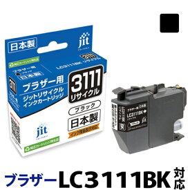 インク ブラザー brother LC3111BK ブラック対応 ジット リサイクルインク カートリッジ【D610】
