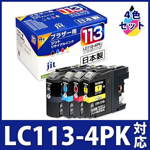 ブラザー brother LC113-4PK 4色セット対応 ジット リサイクルインク カートリッジ