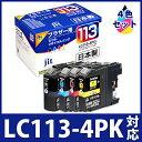 ブラザー brother LC113-4PK 4色セット対応 ジット リサイクルインク カートリッジ【送料無料】【あす楽対応】