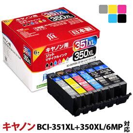 インク キヤノン Canon BCI-351XL+350XL/6MP(大容量) 6色マルチパック対応 ジット リサイクルインク カートリッジ JIT-AC3503516PXL 【DEAL1217】【送料無料】