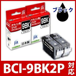 (2個セット)キヤノン Canon BCI-9BK 2Pブラック対応 ジット リサイクルインク カートリッジ【ラッキーシール対応】