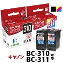 インク キヤノン Canon BC-310/BC-311 ブラック/カラー対応 ジット リサイクルインク カートリッジ 【定形外郵便で発…