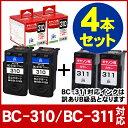 【2色×2セット】【4本セット】キヤノン Canon BC-310 ブラック対応 ジットリサイクルインク+【訳ありB級品】BC-311 …