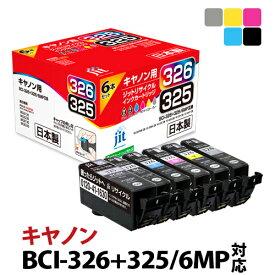 インク キヤノン Canon BCI-326+325/6MP 6色マルチパック対応 ジット リサイクルインク カートリッジ JIT-KC3266P 【DEAL1217】【送料無料】