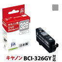 インク キヤノン Canon BCI-326GY グレー対応 ジット リサイクルインク カートリッジ