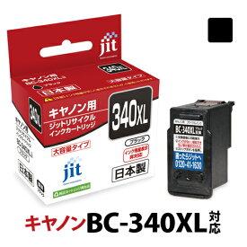 インク キヤノン Canon BC-340XL(大容量) ブラック対応 ジット リサイクルインク カートリッジ【D610】【C340】【ゆうパケット対応不可】