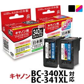 インク キヤノン Canon BC-340XL/BC-341XL (大容量) ブラック/カラー対応 ジット リサイクルインク カートリッジ C341CXL C340BXL 【ゆうパケット対応不可】