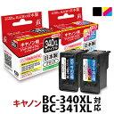 インク キヤノン Canon BC-340XL/BC-341XL (大容量) ブラック/カラー対応 ジット リサイクルインク カートリッジ C341…
