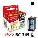 キヤノン Canon BC-345 ブラック対応 ジット リサイクルインク カートリッジ 日本製 【ゆうパケット対応不可】【CP0807】