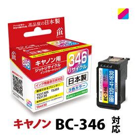 キヤノン Canon BC-346 カラー対応 ジット リサイクルインク カートリッジ 日本製【ゆうパケット対応不可】【D610】
