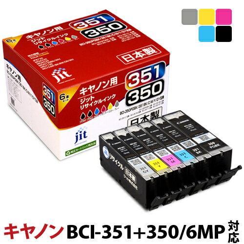 インク キヤノン Canon BCI-351+350/6MP 6色マルチパック(標準)対応 ジット リサイクルインク カートリッジ【送料無料】【CP】