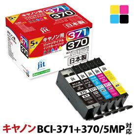 インク キヤノン Canon BCI-371+370/5MP 5色マルチパック(標準)対応 ジット リサイクルインク カートリッジ JIT-AC3703715P 【DEAL1217】【送料無料】