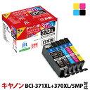 インク キヤノン Canon BCI-371XL+370XL/5MP 5色マルチパック(大容量)対応 ジット リサイクルインク カートリッジ【送料無料】【ラッキーシール対応】