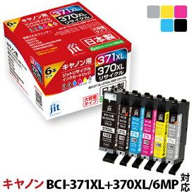 インク キヤノン Canon BCI-371XL+370XL/6MP(大容量) 6色マルチパック対応 ジット リサイクルインク カートリッジ JIT-AC3703716PXLA【DEAL1217】【送料無料】
