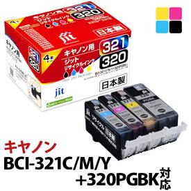 インク キヤノン Canon BCI-321C/321M/321Y+BCI-320PGBK対応 ジット リサイクルインク カートリッジ 4本パック