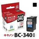 キヤノン Canon BC-340 ブラック対応 ジット リサイクルインク カートリッジ【あす楽対応】【20C】