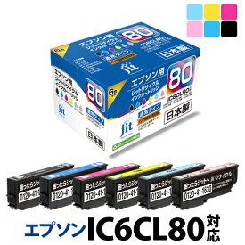 インク エプソン EPSON IC6CL80(通常容量) 6色セット対応 ジット リサイクルインク カートリッジ とうもろこし 【D610】