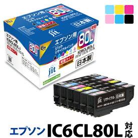 インク エプソン EPSON IC6CL80L(増量) 6色セット対応 ジット リサイクルインク カートリッジ とうもろこし JIT-AE80L6P