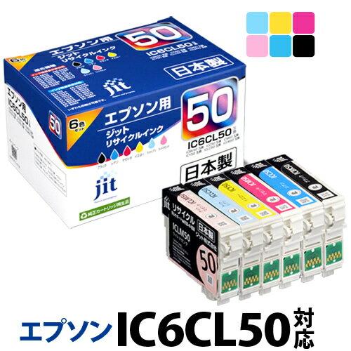 インク エプソン EPSON IC6CL50 6色セット対応 ジット リサイクルインク カートリッジ【送料無料】【CP】【今だけメイプル超合金のマグネット付】